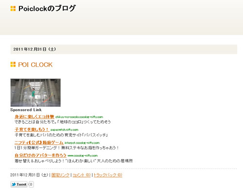 COCOLOG3.jpg